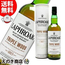 【送料無料】ラフロイグ トリプルウッド 700ml シングルモルト スコッチ ウイスキー 48度 並行輸入品