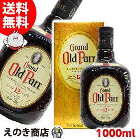 【送料無料】オールドパー 12年 1L(1000ml) ブレンデッド スコッチ ウイスキー 40度 並行輸入品 箱付