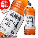 【送料無料】ジムビーム業務用4L(4000ml)ペットボトルバーボンウイスキー40度正規品大容量