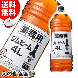 【送料無料】ジムビーム 業務用 4L (4000ml) ペットボトル バーボン ウイスキー 40度 正規品 大容量