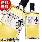 【送料無料】サントリーウイスキー季TOKI700ml逆輸入ジャパニーズブレンディッドウイスキー43度並行輸入品