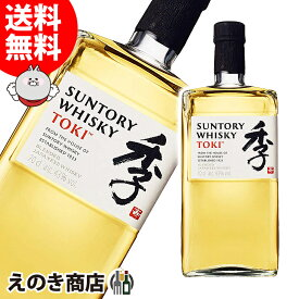 【送料無料】サントリー 季 TOKI 700ml 逆輸入ジャパニーズ ブレンディッド ウイスキー 43度 H