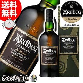 【送料無料】アードベッグ ウーガダール 700ml シングルモルト スコッチ ウイスキー 54度 正規品 箱入
