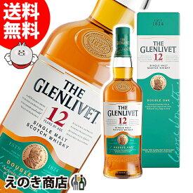 【送料無料】ザ・グレンリベット 12年 700ml シングルモルト スコッチ ウイスキー 40度 ギフト箱入り