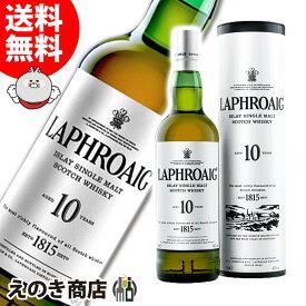 【送料無料】ラフロイグ 10年 700ml シングルモルト スコッチ ウイスキー 40度 並行輸入品