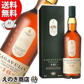 【送料無料】ラガヴーリン 16年 700ml シングルモルト ウイスキー 43度 箱入 正規品