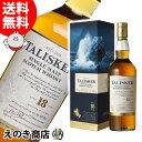 【送料無料】タリスカー 18年 700ml シングルモルト スコッチ ウイスキー 46度 正規品 箱入