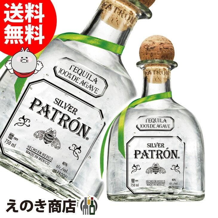 【送料無料】パトロン シルバー 750ml テキーラ 40度 並行輸入品 箱なし