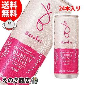 【送料無料】バロークス ロゼ 250ml×24本 スパークリングワイン 13度 オーストラリア