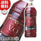 【送料無料】サントリーVO4000mlブランデー37度正規品