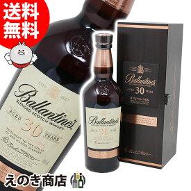 【送料無料】バランタイン 30年 700ml ブレンデッド スコッチ ウイスキー 40度 並行輸入品 箱付