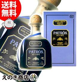 【送料無料】パトロン XO カフェ 750ml リキュール 35度 並行輸入品 箱付