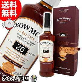 【送料無料】ボウモア 26年 赤ワインカスク ヴィンナーズトリロジー 700ml シングルモルト ウイスキー 48.7度 H 箱付