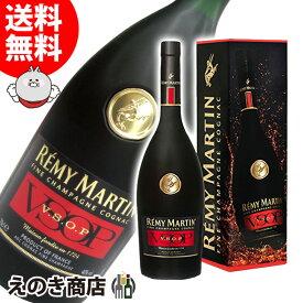 【送料無料】レミーマルタンVSOP 700ml ブランデー コニャック 40度 正規品 箱付