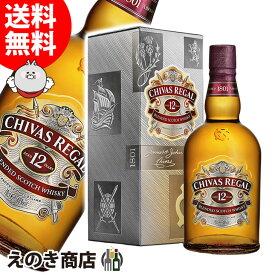【送料無料】シーバスリーガル 12年 700ml ウイスキー ブレンデッド スコッチ 40度 正規品 箱付