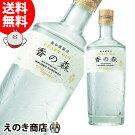 【送料無料】香の森700ml国産ジン47度養命酒製造正規品