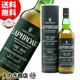 【送料無料】ラフロイグ 1815 レガシーエディション 700ml シングルモルト スコッチ ウイスキー 48度 H