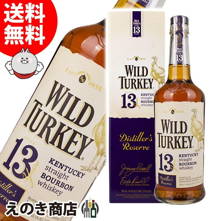 【送料無料】ワイルドターキー 13年 ディスティラーズリザーブ 700ml ウイスキー バーボン 45.5度 並行輸入品 箱付 1回の注文で5本まで