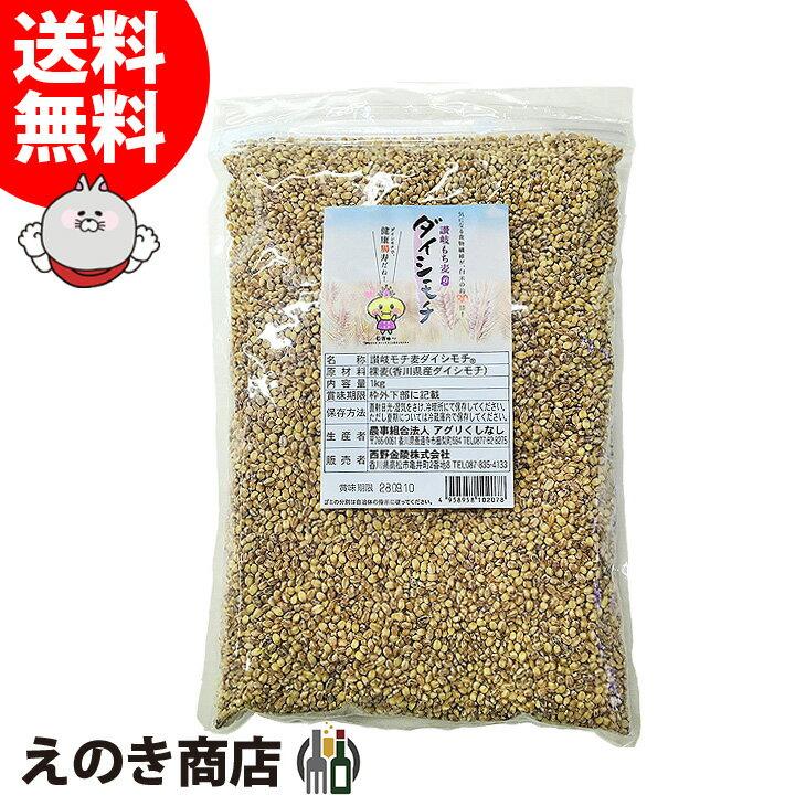 【送料無料】おいしい香川県産もち麦 ダイシモチ 1kg もちむぎ・モチ麦 ダイエット食におすすめ