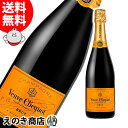 【送料無料】ヴーヴクリコ イエローラベル ブリュット 750ml 白 スパークリング シャンパン 辛口 12度 並行輸入品 箱…