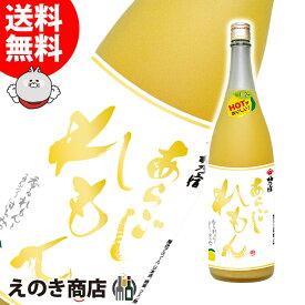 【送料無料】梅乃宿 あらごしれもん 1800ml リキュール 10度 梅乃宿酒造 レモン