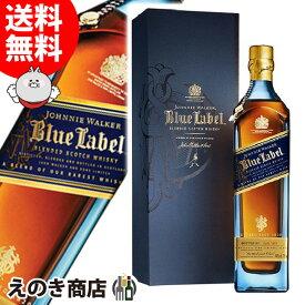 【送料無料】ジョニーウォーカー ブルーラベル 750ml ブレンデッド スコッチ ウイスキー40度 並行輸入品 箱付