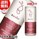 【送料無料】バロークス(Barokes)スパークリング缶ワイン赤250ml×24本13度