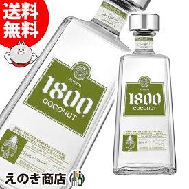 【送料無料】クエルボ 1800 ココナッツ 750ml リキュール 35度 並行輸入品