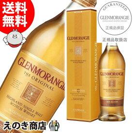 グレンモーレンジ オリジナル 700ml シングルモルト スコッチ ウイスキー 40度 正規品 箱入