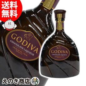 【送料無料】ゴディバ チョコレートリキュール 750ml リキュール 15度 H 箱なし