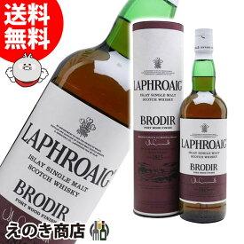 【送料無料】ラフロイグ ブローディア 700ml シングルモルト スコッチ ウイスキー 48度 並行輸入品 箱付 (BRODIR)