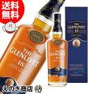【送料無料】グレンリベット18年700mlブレンデッドスコッチウイスキー40度正規品