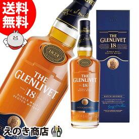 グレンリベット 18年 700ml シングルモルト ウイスキー 40度 正規品