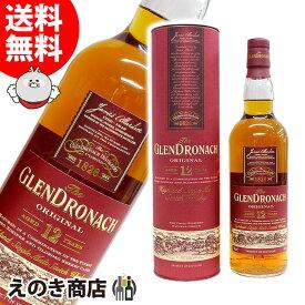 グレンドロナック 12年 オリジナル オールシェリー 700ml シングルモルト スコッチ ウイスキー 43度 並行輸入品