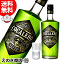 【送料無料】コカレロ COCALERO (ショットグラス1個付き) 700ml 29度 正規品