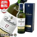 【送料無料】バランタイン 17年 700ml スコッチ ブレンデッド ウイスキー 40度 並行輸入品