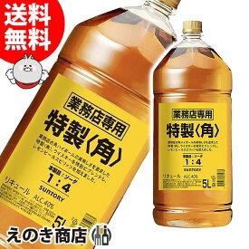 【送料無料】サントリー 特製 角 5000ml 5L リキュール 40度 S 大容量 業務用 角瓶