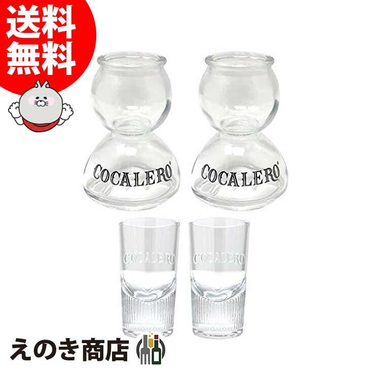 【送料無料】コカレロ ショットグラス+ボムグラス 各2個セット 正規品 (母の日・新元号令和)