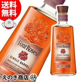 【送料無料】フォアローゼズ シングルバレル 700ml バーボン アメリカンウイスキー 50度 並行輸入品