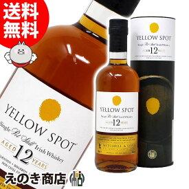 【送料無料】イエロースポット 12年 700ml シングルモルト アイリッシュウイスキー 46度 並行輸入品