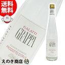 【送料無料】ガラッティ グラッパ 700ml グラッパ ブランデー 38度 正規品