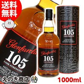 【送料無料】グレンファークラス 105 1000ml シングルモルト ウイスキー 60度 イギリス 並行輸入品 箱付