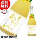 梅乃宿あらごしれもん720mlレモンリキュール10度梅乃宿酒造