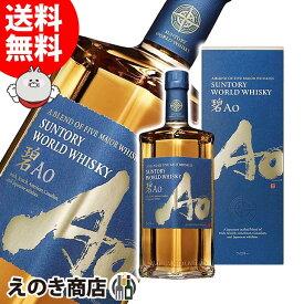 【送料無料】サントリー ワールドウイスキー 碧(あお) Ao 700ml ブレンデッドウイスキー 43 度 S 箱なし