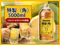 【送料無料】サントリー特製角5000mlリキュール40度S