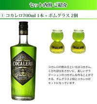 【送料無料】コカレロCOCALERO700mlリキュール29度コカボムグラス2個セット正規品