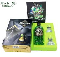 【送料無料】コカレロ+ボムグラス2個付きギフトボックスセット700mlリキュールCOCALERO29度正規品化粧箱入