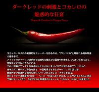 【送料無料】コカレロネグロ700mlリキュール29度COCALERO正規品