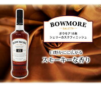 【送料無料】ボウモア15年シェリーカスクフィニッシュ700mlシングルモルトスコッチウイスキー43度並行輸入品