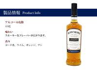 ボウモアレジェンド700mlスコッチモルトウイスキー40度並行輸入品